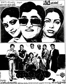 <i>Dampatyam</i> 1985 Indian film directed by A. Kodandarami Reddy