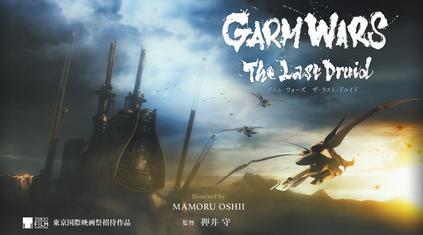 Garm Wars: The Last Druid - Wikipedia