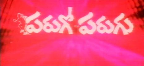 <i>Parugo Parugu</i> 1994 film by Relangi Narasimha Rao