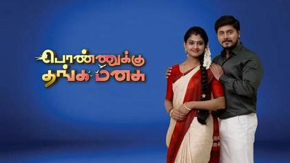 Ponnukku Thanga Manasu (TV series) - Wikipedia