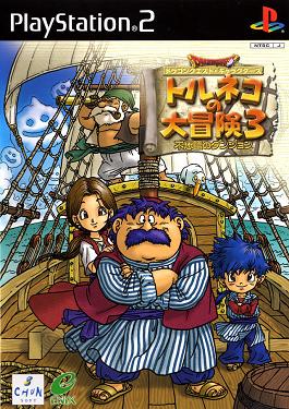 Dragon Quest Characters: Torneko no Daibōken 3