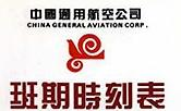China General Aviation