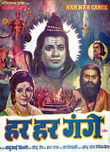 <i>Har Har Gange</i> 1979 Indian film directed by Babubhai Mistri