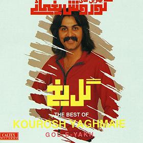 <i>Gol-e Yakh</i> 1973 studio album by Kourosh Yaghmaei