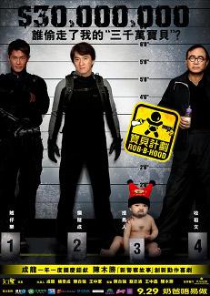 Movie ♪ Rob-B-Hood_movie_poster