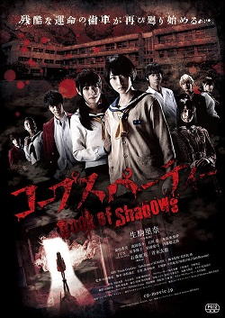 Corpse Party Book Of Shadows Wikipedia