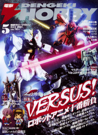 <i>Dengeki Hobby Magazine</i> Japanese hobby magazine