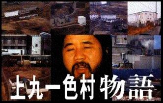 seven investment management aum shinrikyo