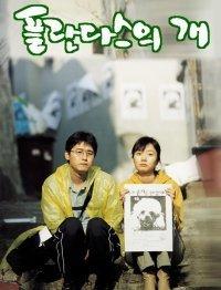<i>Barking Dogs Never Bite</i> 2000 film by Bong Joon-ho