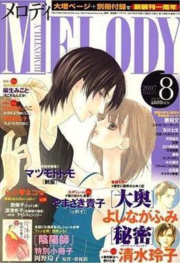 Melody (magazine) - Wikipedia