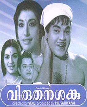 Viruthan Shanku movie poster