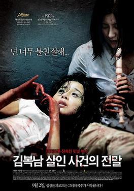 filmes, coreanos, japoneses, asiáticos, assistir, melhores, lista, vingança, dicas, resenhas, suspense, indicação