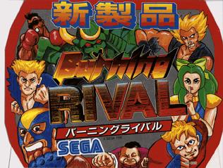 Burning Rival - Wikipedia
