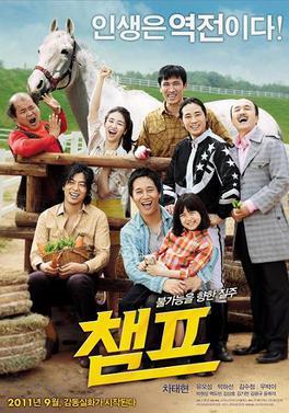 [Imagen: Champ_(2011_film)_poster.jpg]