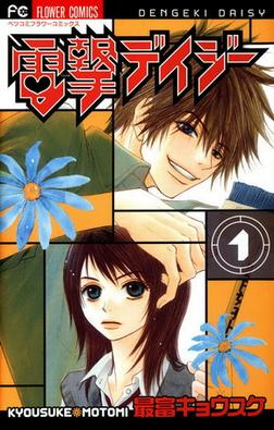 Picture of a book: Dengeki Daisy