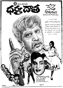 <i>Dharma Daata</i> 1970 Indian film