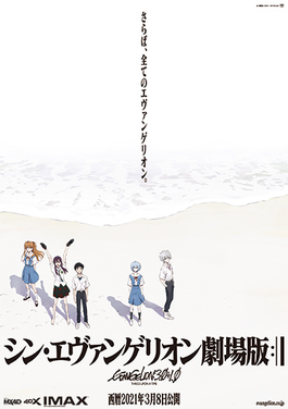 Evangelion_3.0+1.0_Poster.png