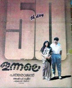 <i>Innale</i> 1990 film by P. Padmarajan
