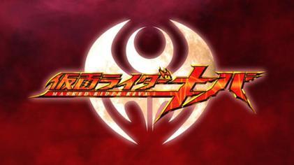 Kamen Rider Kiva / Кива, Наездник в Маске