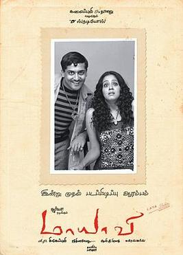http://upload.wikimedia.org/wikipedia/en/3/36/Maayavi.jpg