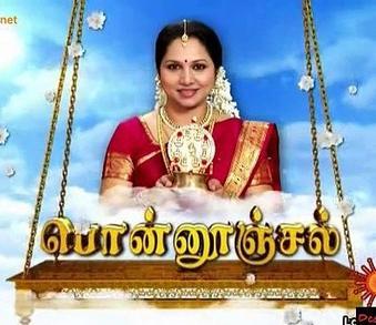 C Language Logo Ponnunjal (TV series) ...