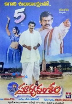 Soorya Vamsam Full Telugu Movie