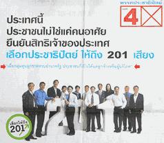 201 votes