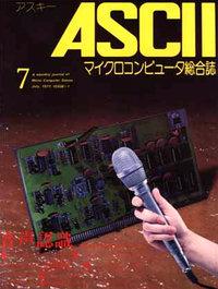 <i>ASCII</i> (magazine) japanese personal computer magazine