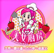 Beautiful cooking logo.jpg