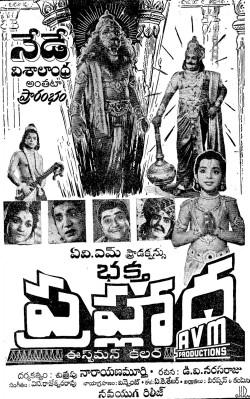Bhakta Prahlada (1967 film) - Wikipedia
