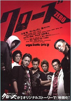 Crows Zero (series)