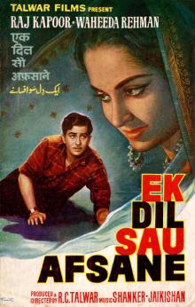 Ek Dil Sao Afsane Film Poster.jpg