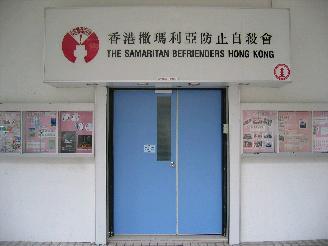 The Samaritan Befrienders Hong Kong - Wikipedia