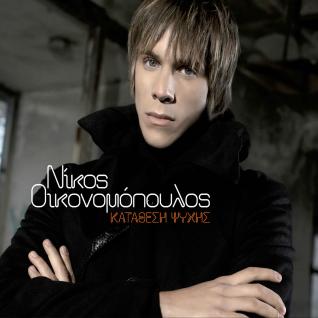 <i>Katathesi Psihis</i> 2009 studio album by Nikos Oikonomopoulos