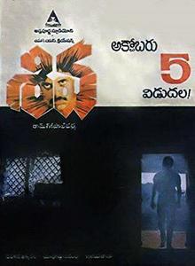 Siva 1989 telugu film wikipedia - Telugu hd wallpaper ...