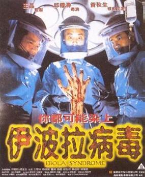 Ebola-syndrome-poster.jpg