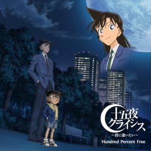 File:Jugoya Kuraishisu Cd cover Detective Conan Ver.png