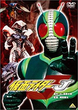 Kamen Rider J 1994