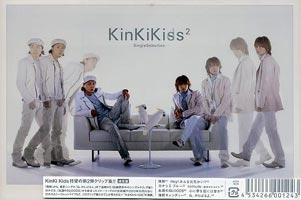 <i>KinKi Single Selection II</i> greatest hits