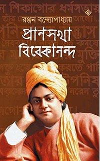 Pransakha Vivekananda antaŭa kover.jpg