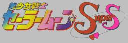 <i>Sailor Moon SuperS</i> Wikimedia list article