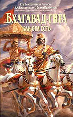 Color image of the Russian edition of Bhagavad Gita As It Is front cover