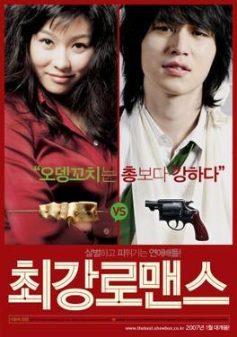 The Perfect Couple (film) The Perfect Couple film Wikipedia