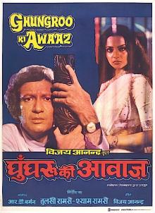<i>Ghungroo Ki Awaaz</i> 1981 Indian film directed by Ramsay Brothers