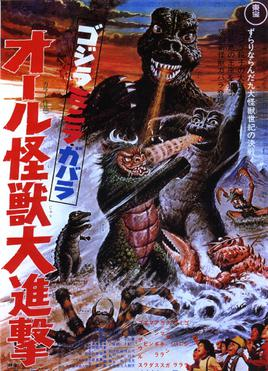 All Monsters Attack - Wikipedia