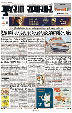 Gujarati news papers telegram channel. telegram group channel link.
