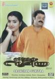 <i>Sasneham Sumithra</i> 2004 film