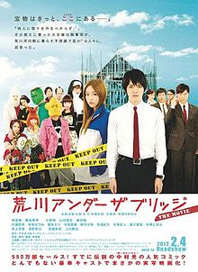 Arakawa Under the Bridge film poster.jpg