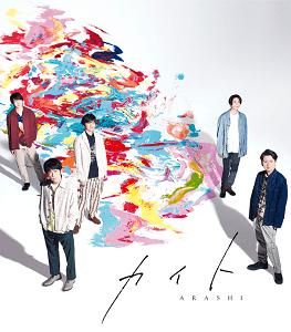 Kite (Arashi song) 2020 single by Arashi