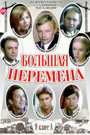 <i>Big School-Break</i> 1972 film by Aleksey Korenev